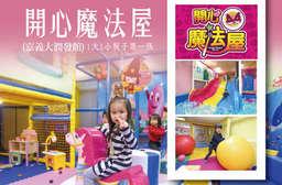 【開心魔法屋(嘉義大潤發館)】1大1小親子票一張135元!遊樂器材以兒童的感覺統合為基礎,讓孩子在玩樂中建立良好的感覺統合發展,並帶給寶貝無限歡樂與成就感! 嘉義市 只要135元,即可享有【開心魔法屋 嘉義大潤發館】1大1小親子票一張