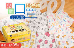 【兒童3D立體口罩】100%台灣製造品質超級棒~~為爸爸媽媽「罩」顧孩子的健康~出門就配戴,隔離飛沫與髒污粉塵,孩子的健康好有保障! 每盒只要95元起,即可享有兒童3D立體口罩〈任選1盒/3盒/6盒/15盒,款式可選:斑馬/可愛熊貓/彩色熊/小鴨/長頸鹿/麋鹿/粉紅象〉