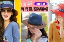 平均每頂最低只要145元起(含運)即可購得清新時尚百搭防曬帽1頂/2頂/4頂,多款多色任選。