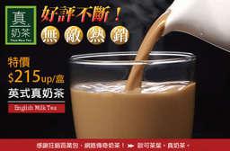 媒體、網路部落客瘋狂猛推!【歐可茶葉真奶茶/真奶咖啡系列飲品】喝過這輩子才算沒白活,無咖啡因版的英式真奶茶這裡也有!買特定方案再送鍋寶真空保溫杯! 每入只要215元起,即可享有【歐可茶葉】真奶茶/真奶咖啡系列20款〈任選二入/五入/七入,真奶茶可選:英式真奶茶(經典款)/英式真奶茶(脫脂款)/英式真奶茶(無咖啡因款)/英式真奶茶(經典無糖款)/英式真奶茶(無咖啡因無糖款)/蜜香紅茶拿鐵/冷泡冰鎮奶茶/巧克力歐蕾/伯爵奶茶/抹茶拿鐵/港式鴛鴦奶茶/觀音拿鐵/豆漿拿鐵/薑汁奶茶/紫薯纖奶茶/燕...