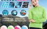生活市集 3.8折! - 3D高效透氣機能風衣外套
