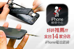 終於可以不用每年換一次iPhone 了!將電池隱藏在機身內,睿智的用戶換電池就好!降低換手機以減少電子垃圾,就是環保愛地球的具體行動! 14家分店 只要550元,即可享有【iPhone 維修中心】A.iPhone換電池服務:i5/5S/5C 三選一 / B.iPhone換電池服務:i6/6S/6 PLUS/6S PLUS 四選一
