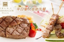 吃到飽!只要778元即可享有【新竹國賓大飯店《八方燴西餐廳》】原價858元平日單人自助午餐。