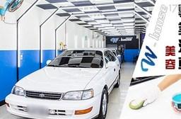 只要499元起即可享有【W-house專業汽車美容】原價最高2,000元護理專案:(A)前檔玻璃爆潑水護理/(B)頂級zymol鈦釉腊手作護理。