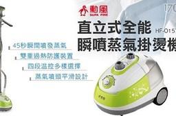 只要1,880元(含運)即可享有【勳風】原價3,280元直立式快速蒸氣熨斗/掛燙機HF-O157-1台。