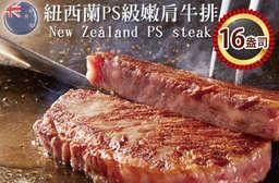 【紐西蘭PS級濕式熟成16盎司雪花沙朗牛排】嚴選16~18個月的牛隻,低脂、低熱量、低膽固醇,肉質有彈性與韌性,品質優於一般的牛肉! 每片只要175元起,即可享有紐西蘭PS級濕式熟成16盎司雪花沙朗牛排〈3片/6片/8片/12片/16片〉