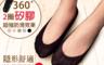 生活市集 4.7折! - 冰絲玫瑰矽膠防滑隱形襪