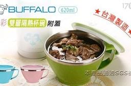 平均最低只要259元起(含運)即可享有【牛頭牌】台灣製造!粉彩雙層隔熱杯碗附蓋:1入/2入/3入/4入,顏色:綠色/藍色/粉色。