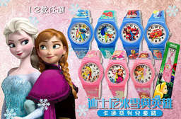 迪士尼正版授權,台灣製造!【迪士尼冰雪與英雄卡通系列兒童錶】充滿魅力俏皮的氛圍,無論怎麼戴都敲可愛,多款兒童錶讓您任選! 每入只要143元起,即可享有迪士尼冰雪與英雄卡通系列兒童錶〈一入/二入/四入/七入,款式可選:1史迪奇/2小熊維尼/3冰雪/4俏皮冰雪/5愛麗絲/6蘇菲亞/7蜘蛛人/8鋼鐵人/9海底總動員/10帥氣麥坤/11米妮/12米奇〉