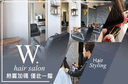 【W. hair salon】全面採用專業優質髮品,照顧您的頭髮!走進店中讓設計師時尚變髮/護髮,走出店後煥然一新,整個人都時尚起來! 只要299元起,即可享有【W. hair salon】A.W就是要有型(洗+剪+護)超優專案 / B.W換季創意有型燙髮感心專案 / C.W換季頭皮深層養護貼心專案