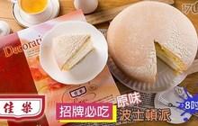 桃園佳樂精緻蛋糕專賣店 8.3折! - 招牌必吃原味波士頓派