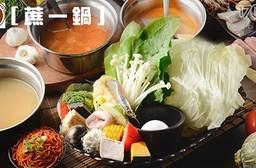 只要278元(雙人價)起即可享有【蔗一鍋】原價最高548元雙人鍋物:(A)經濟餐/(B)海陸雙拼餐。