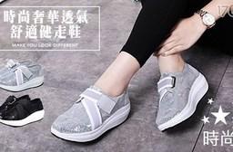平均每雙最低只要683元起(含運)即可享有時尚奢華透氣舒適健走鞋1雙/2雙,顏色:黑色/銀色,多尺寸任選。
