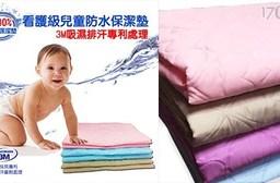 只要379元起(含運)即可享有【3M】原價最高1,780元吸濕排汗專利兒童防水保潔墊:1入/2入,尺寸:(A)70X90cm/(B)60X120cm/(C)65X125cm,顏色:粉紅/淺灰/淺藍。