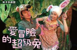 復活節當然是要來看與兔子有關的故事!【米卡多劇團】4月份強檔好戲《愛冒險的超級兔》!寓教於樂的劇情,值得麻吉全家觀賞! 只要130元起,即可享有【米卡多劇團】愛冒險的超級兔〈含AC.單人票一張/BD.親子套票(限家長一位+12歲以下兒童一位),場次時間:4/23(日) 11:00、13:30〉