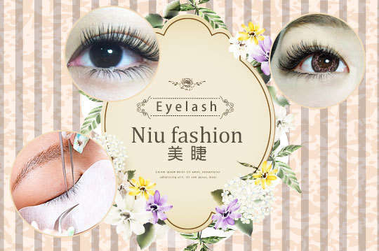 Niu fashion美睫 2.9折! - 睫毛嫁接