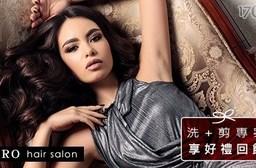 只要299元起即可享有【HARO hair salon】原價最高3,800元時尚變髮專案:(A)時尚洗+剪/(B)不限髮長創意造型燙髮。