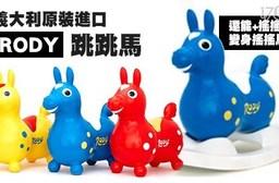 只要999元起(含運)即可享有【義大利原裝進口 RODY】原價最高3,480元跳跳馬:(A)跳跳馬1隻+充氣筒1入/(B)跳跳馬1隻+充氣筒1入+搖搖板1組,跳跳馬顏色:黃色/紅色/藍色。