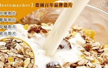 Mestemacher 7.0折! - 德國百年品牌穀片