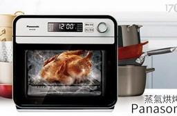 只要9,880元(含運)即可享有【Panasonic國際牌】原價10,900元15公升蒸氣烘烤爐(NU-SC100)1台,享保固1年,加贈食譜。