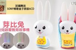 平均每組最低只要1,499元起(含運)即可享有兒童節超值組(買一送四)【歌林】台灣製!第二代芽比兔幼兒啟蒙教育故事機:1組/2組,顏色:粉紅色/粉綠色/粉藍色,購買再加贈贈品1組/2組,每組贈品內含:小甜甜DVD一組(8片/組)+蜜蜜心世界正版DVD一組(4片/組)+精選正版DVD一片(隨機出貨)+SONY情歌盒子原版6CD一組。