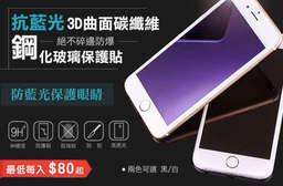 給予絕對保證!【抗藍光絕不碎邊防爆3D曲面碳纖維鋼化玻璃保護貼】擁有 9H 高硬度防刮耐磨,經過特殊鋼化處理,使用手機殼也不會頂模,iPhone 6 以上機種獨享! 每入只要80元起,即可享有抗藍光絕不碎邊防爆3D曲面碳纖維鋼化玻璃保護貼〈任選1入/2入/4入/8入/16入/32入/48入,型號可選:iPhone 6/iPhone 6 PLUS/iPhone 6S/iPhone 6S PLUS/iPhone 7/iPhone 7 PLUS,顏色可選:象牙白/經典黑〉