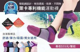 【台灣製萊卡專利機能運動襪】採用台灣製造專利結構,舒適 / 彈力 / 吸震,穿上它讓人愛上這種舒適感! 每雙只要55元起,即可享有台灣製萊卡專利機能運動襪〈任選6雙/12雙/24雙,顏色可選:紫紅/深藍/深灰/粉紅/中灰/紫色〉