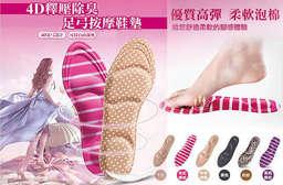 【4D釋壓除臭足弓按摩鞋墊】專為高跟鞋設計,更輕柔小巧貼合腳型,柔軟後跟支撐,瞬間改善足跟疼痛問題,減輕足部負擔! 每雙只要34元起,即可享有4D釋壓除臭足弓按摩鞋墊〈1雙/2雙/4雙/10雙/20雙/30雙,顏色隨機出貨:黑色/米色/米色斑點/豹紋/玫紅條紋/紫色條紋〉