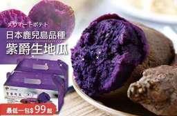 紫色旋風襲捲地瓜界,【日本鹿兒島品種紫爵生地瓜】,果肉甜軟、香味馥郁,含豐富花青素,營養價值高! 每包只要99元起,即可享有日本鹿兒島品種紫爵生地瓜〈4包/6包/10包/20包〉