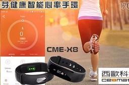 平均每入最低只要1370元起(含運)即可享有CME-X8藍芽健康智能心率手環1入/2入/4入。