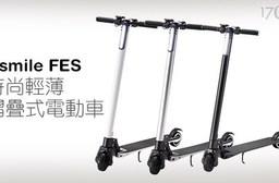 只要19,999元(含運)即可享有【Osmile】原價24,900元FES時尚輕薄摺疊式電動車1台,保固一年。