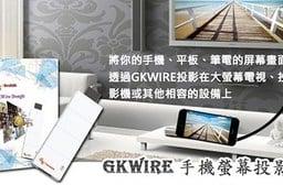 平均最低只要900元起(含運)即可享有【萬用投影器】GKWire Dongle手機螢幕投影棒:1入/2入/4入。