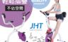 生活市集 8.3折! - JHT旗艦摺疊磁控健身車