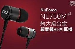 只要3299元(含運)即可購得原價4290元NuForce NE750M航太級合金超寬頻Hi-Fi耳機1入,享1年保固。