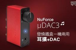 只要3,990元(含運)即可享有原價4,999元NuForce μDAC3發燒鐵盒一機兩用 耳擴+DAC:1入,顏色:紅色/黑色/銀色,享保固1年。