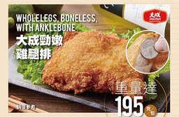 【大成集團-勁嫩雞腿排】堅持使用國產CAS生鮮雞肉,去骨、鮮嫩、紮實、多汁,讓您可以放心大口咬! 每包只要39元起,即可享有【大成集團】勁嫩雞腿排〈3包/6包/20包/50包〉