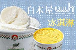 每個甜蜜的時光,都有【白木屋】陪您度過!金黃誘人的芒果冰淇淋最適合悶熱的天氣享用,酸甜滋味伴隨著濃濃果香,爽口清涼讓味蕾也樂活一番! 24家分店 只要66元起,即可享有【白木屋】A.5盎司冰淇淋一份 / B.9盎司冰淇淋一份