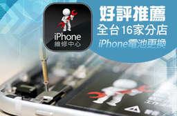 終於可以不用每年換一次iPhone 了。設計者將電池隱藏在機身內,約二年電力效能變差直覺想換機,但睿智的用戶選擇換電池就好。 16家分店 只要550元,即可享有【iPhone 維修中心】A.iPhone換電池服務:i5/5S/5C 三選一 / B.iPhone換電池服務:i6/6S/6 PLUS/6S PLUS 四選一