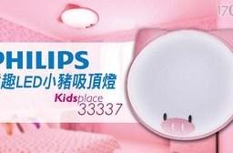 只要1,490元(含運)即可享有【飛利浦PHILIPS】原價3,380元童趣LED小豬吸頂燈(33337)1入,享1年保固。