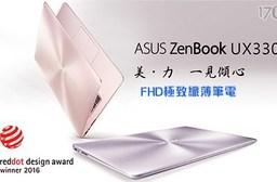 只要26,490元(含運)即可享有【ASUS】原價30,999元UX330CA 13吋FHD極致纖薄筆電1台。