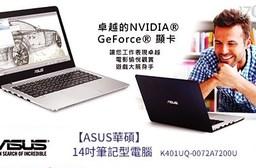 只要25,890元(含運)即可享有【ASUS華碩】原價31,900元K401UQ-0072A7200U 14吋筆記型電腦1台。
