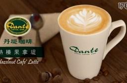 外帶:平均每杯最低只要63元起即可享有【Dante Coffee 丹堤咖啡】熱榛果拿堤咖啡(L)5杯/10杯。
