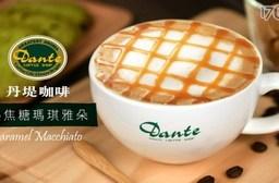 外帶:平均每杯最低只要67元起即可享有【Dante Coffee 丹堤咖啡】熱焦糖瑪琪雅朵咖啡(L)5杯/10杯。