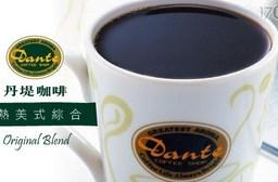 外帶:平均每杯最低只要42元起即可享有【Dante Coffee 丹堤咖啡】熱美式綜合(L)5杯/10杯。