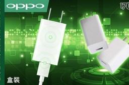 只要750元(含運)即可享有【OPPO】原價1,180元VOOC mini 新款原廠閃充電源適配器(盒裝)1入 ,保固3個月。