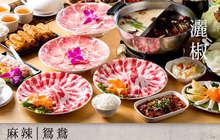 灑椒 5.9折! - 雙人/四人麻辣鴛鴦鍋