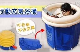 平均最低只要1,349元起(含運)即可享有行動充氣浴桶:1入/2入/4入。