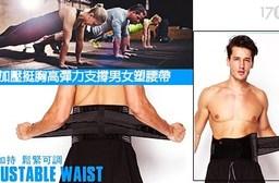 平均最低只要329元起(含運)即可享有加壓挺胸高彈力支撐男女塑腰帶:1入/2入/4入/8入/12入,多尺寸選擇!