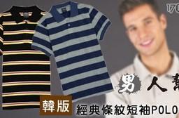 只要299元(含運)即可購得【男人幫】原價1080元韓版條紋領經典條紋短袖POLO衫輕夏涼悠1件,多色多尺寸任選。