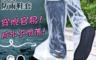 生活市集 3.4折! - 加高升級超防水防雨鞋套